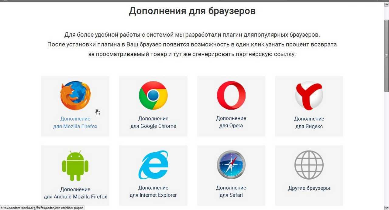Устанавливаем плагин ЕПН для браузера 2
