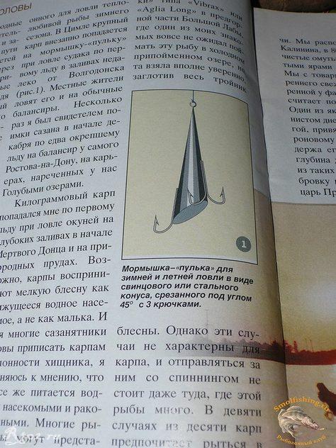 картинка приманки в журнале
