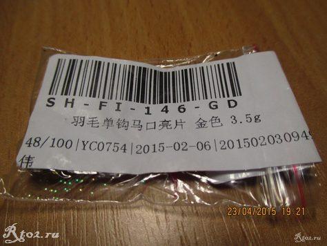 микроблесна из китая 3