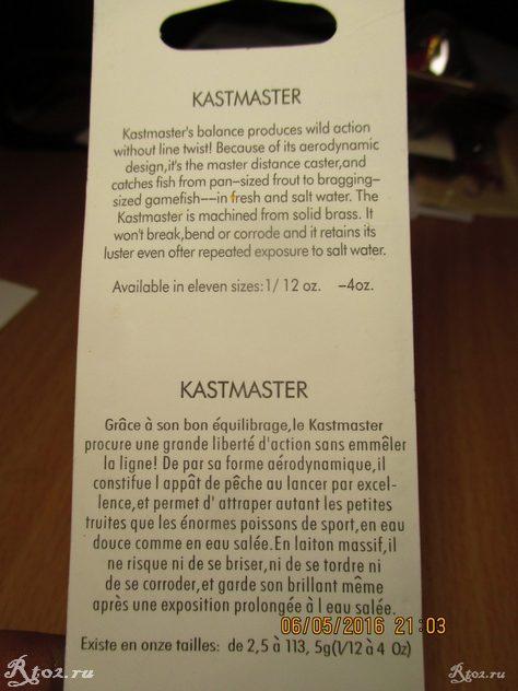 бумажка от упаковки кастов