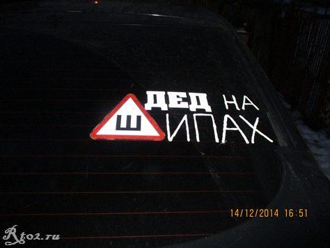 знак шипы на машине 436