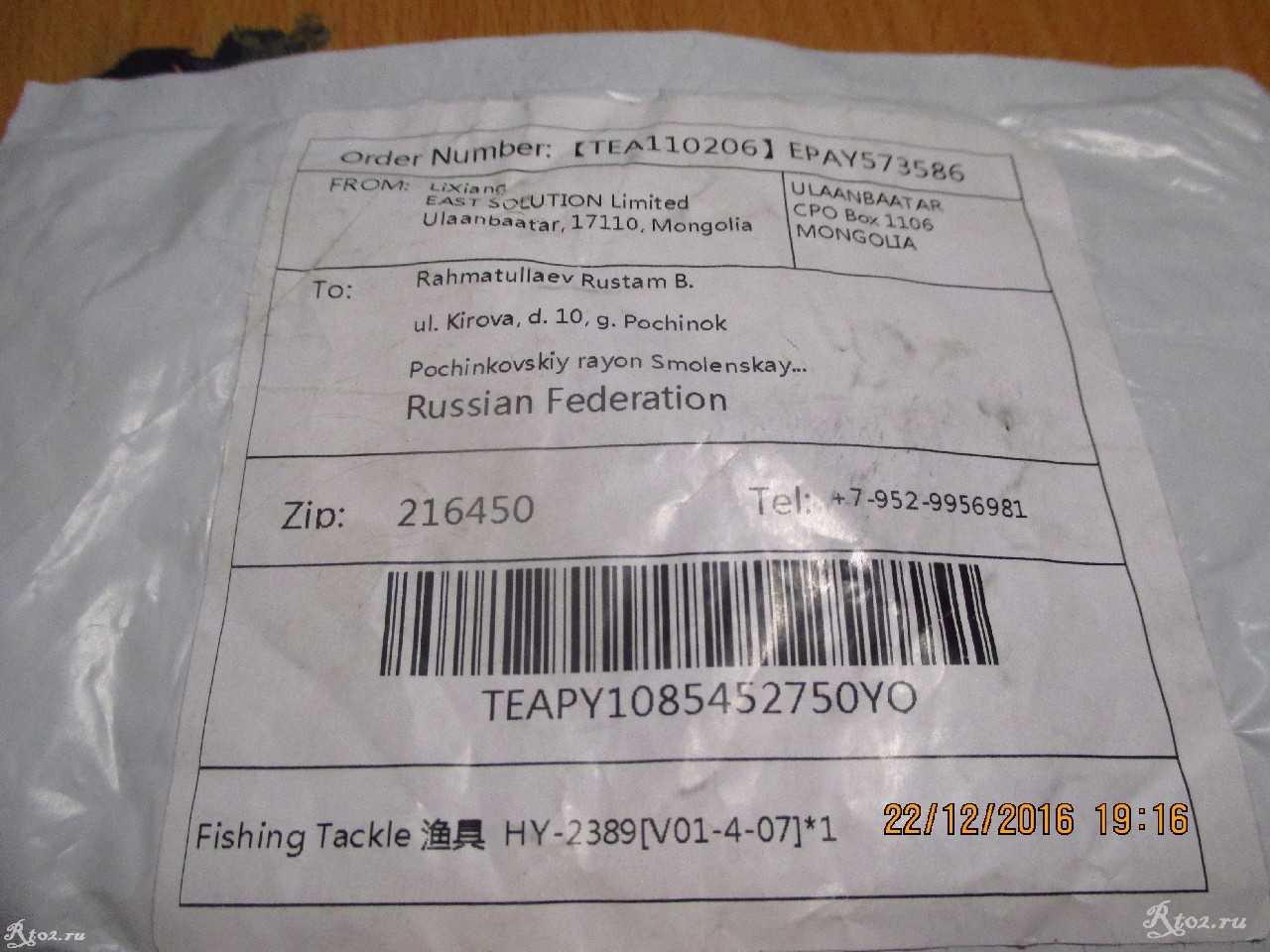 мелкий пакет из китая с блесной