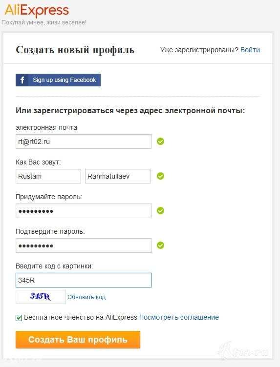 форма регистрации 2
