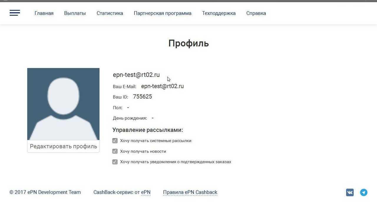 профиль пользователя ЕПН