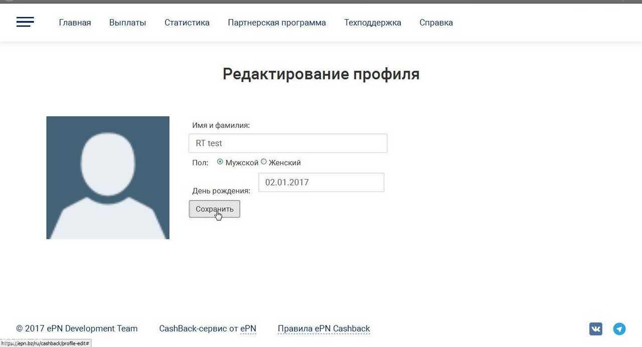 редактирование профиля 3