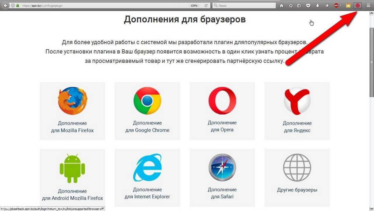 Устанавливаем плагин ЕПН для браузера 3