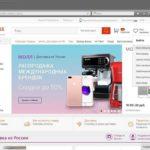 Покупка товаров на Aliexpress с кэшбэком от ePN Cashback