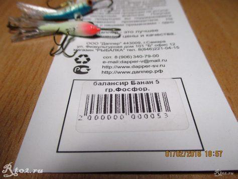 бумажка из упаковки от балансиров