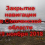 Сроки закрытия навигации в Смоленской области в 2018 году