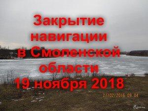 закрытие навигации в Смоленской области в 2018 году