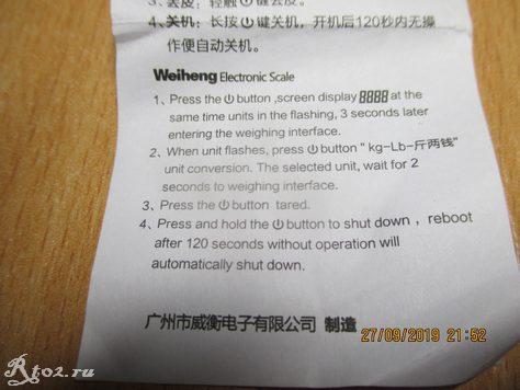инструкция к мини весам из китая