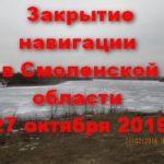 Сроки открытия и закрытия навигации в Смоленской области в 2019 году
