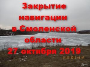 сроки закрытия навигации на водоемах в Смоленской области в 2019 году