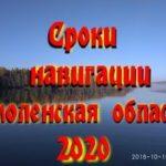 Сроки открытия и закрытия навигации для маломерных судов в Смоленской области в 2020 году