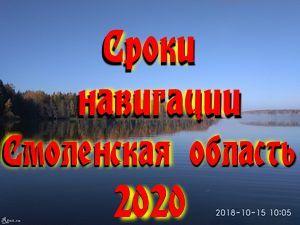 Сроки периода навигации 2020 Смоленская область