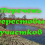 Перечень нерестовых участков на водоемах Смоленской области