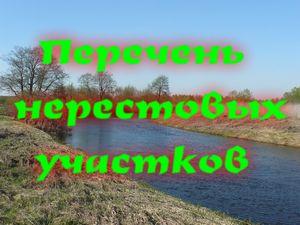 Перечень нерестовый участков на водоемах Смоленской области