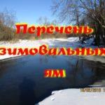 Перечень зимовальных ям на водоемах Смоленской области