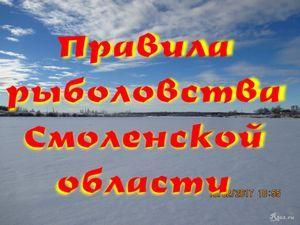 Правила рыболовства Смоленской области