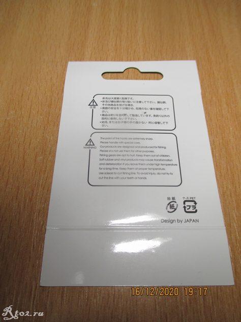 Предупреждающая надпись на коробке копии Maria Mar Amigo G