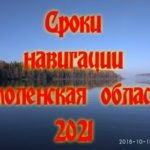 Сроки открытия и закрытия навигации в 2021 году в Смоленской области для маломерных судов