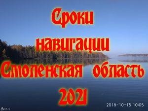 Сроки открытия и закрытия навигации в 2021 году в Смоленской области