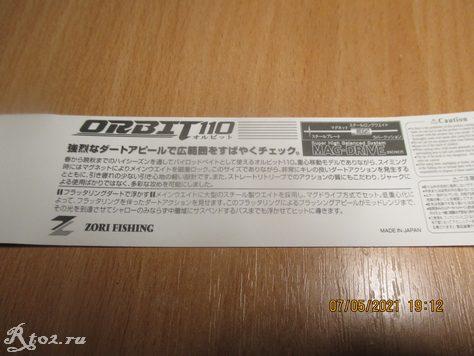 Надписис на бумажке от коробке от воблер орбит 110 от AI-SHOUYU