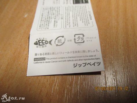 надписи на бумажке копии воблера орбит 110 от AI-SHOUYU